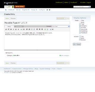 MovableType 4 新規エントリ