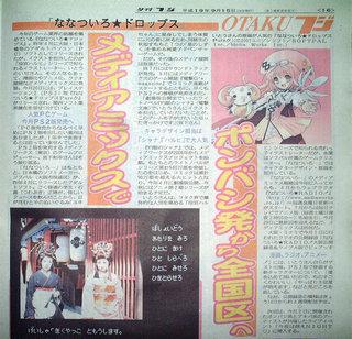 夕刊フジななついろ★ドロップス記事(2007年9月15日版。9月14日発行)