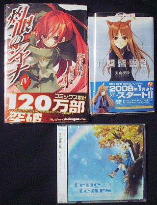 灼眼のシャナ第4巻(コミックス)、狼と香辛料1巻、リフレクティア