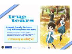 true tears(トゥルーティアーズ)