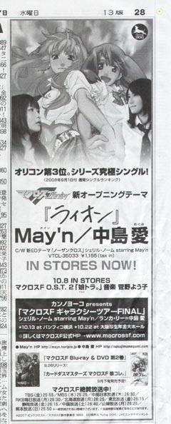 マクロスF「ライオン」 2008年8月27日朝日新聞朝刊