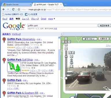 Google ChromeでGoogleストリートビュー(グリフィスパーク)
