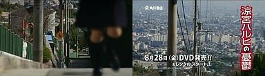 涼宮ハルヒの憂鬱DVD CM