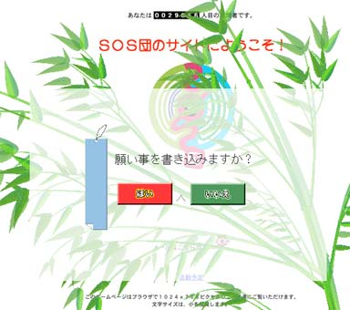 2009年涼宮ハルヒ公式(七夕)
