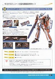 前売り券YF-25