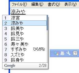 スペースキー:涼宮(すずみや)